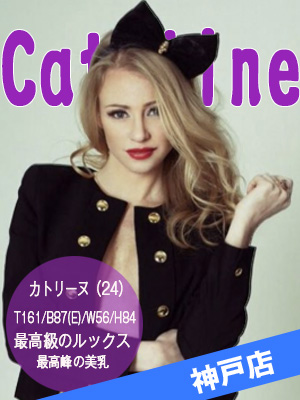 カトリーヌ